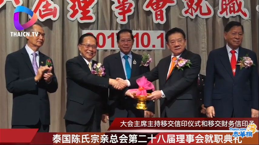热烈祝贺泰国陈氏宗亲总会第二十八届理事会就职典礼隆重召开