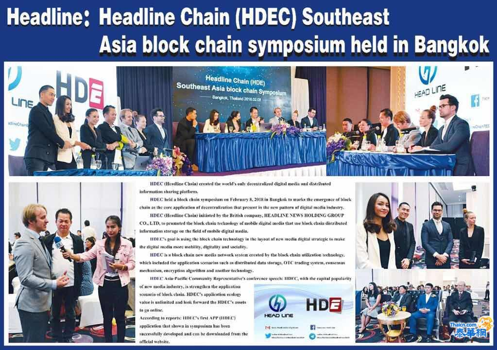 Headline Chain (HDE) Southeast Asia block chain Symposium