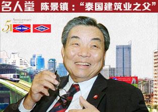 泰华名人堂-- 陈景镇 博士
