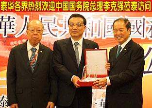 泰国华人华侨热烈欢迎李克强总理莅临泰国访问