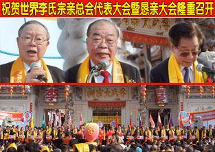 世界李氏宗亲总会会员代表大会暨2013全球李氏恳亲大会于泰国李氏大宗祠隆重召开