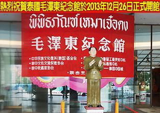 紀念毛澤東誕辰120週年暨泰國毛澤東紀念館於2013年12月26日正式開館