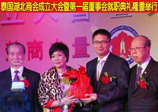 热烈祝贺泰国湖北商会成立大会暨第一届董事会就职典礼隆重举行!