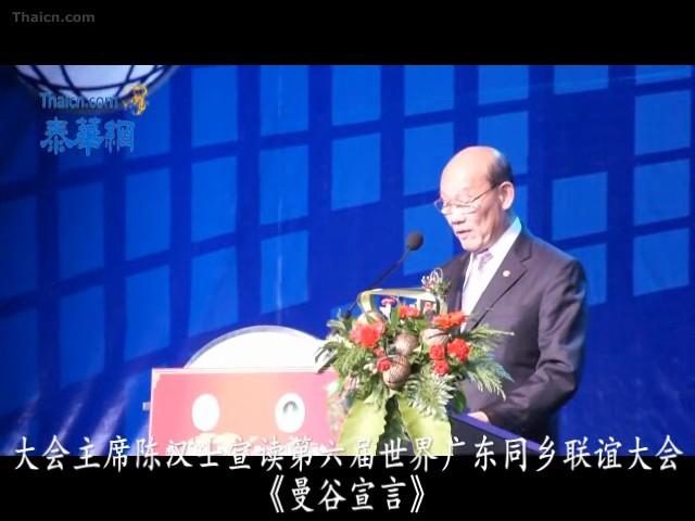 """大会主席泰国潮州会馆主席陈汉士宣读第六届""""世粤联会""""《曼谷宣言》"""