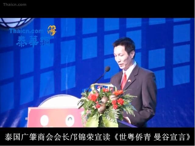 泰国广肇商会会长邝锦荣宣读《世粤侨青 曼谷宣言》
