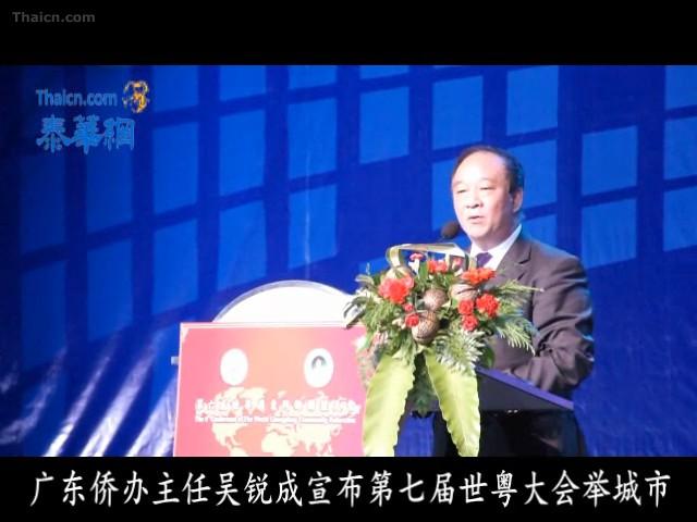 """广东侨办主任吴锐成宣布第七届""""世粤联会""""举办城市"""