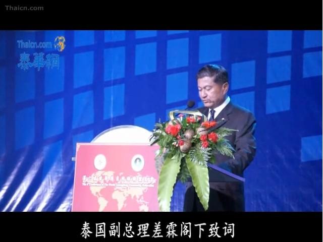 """泰国副总理差霖阁下在第六届""""世粤联会""""闭幕式上致词"""