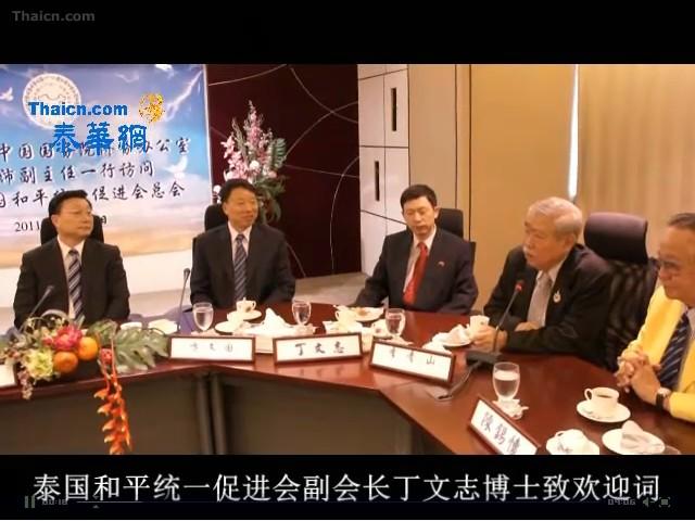 国侨办马儒沛副主任一行莅访泰国中国和平统一促进会,副会长丁文志博士致欢迎词