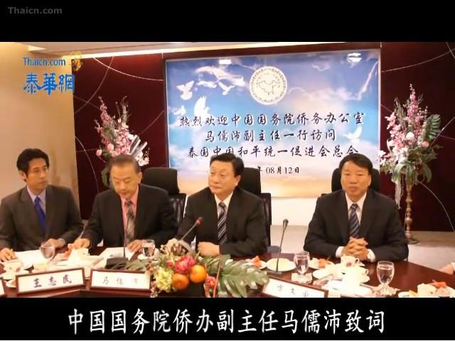 中国国侨办马儒沛副主任一行莅访泰国中国和平统一促进会致词