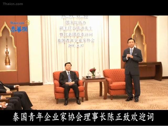 泰国青年企业家协会理事长陈正热烈欢迎国侨办马儒沛副主任一行莅访致欢迎词