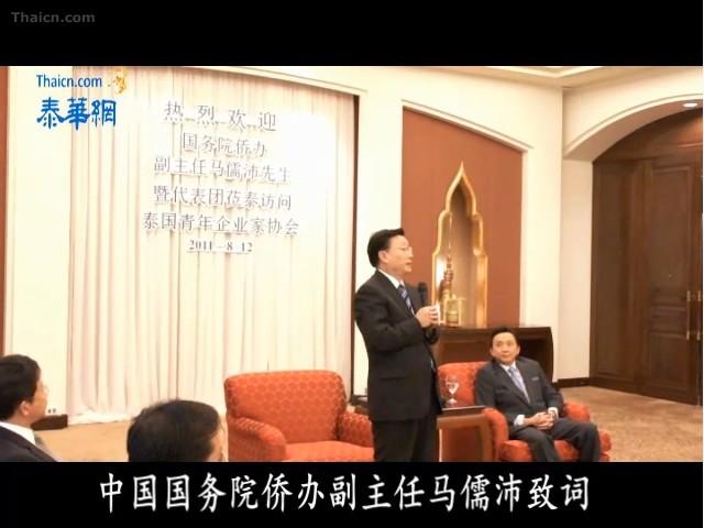 中国国侨办代表团马儒沛副主任莅访泰国青年企业家协会致词
