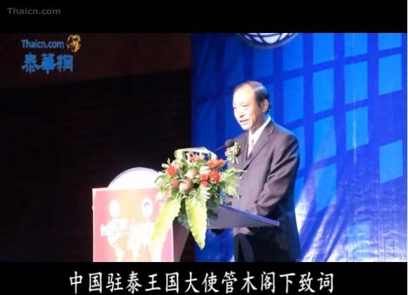 """中国驻泰国大使馆管木大使在第六届""""世粤联会""""开幕式上致辞"""