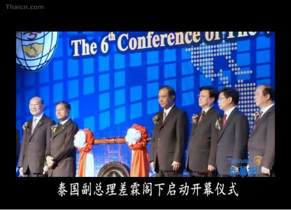 """2011年8月13日上午10点第六届""""世粤联会""""开幕式"""