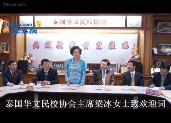 泰国华文民校协会主席梁冰女士热烈欢迎国侨办副主任马儒沛副主任莅访华文民校协会