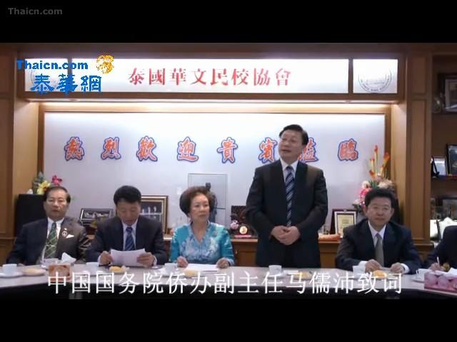中国国侨办马儒沛副主任一行莅访泰国华文民校协会并致辞