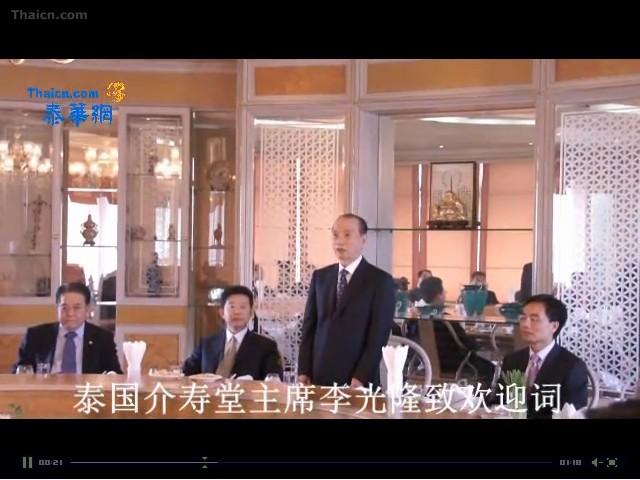 8月12日泰国介寿常主席李光隆宴请国侨办马儒沛副主任一行致欢迎词