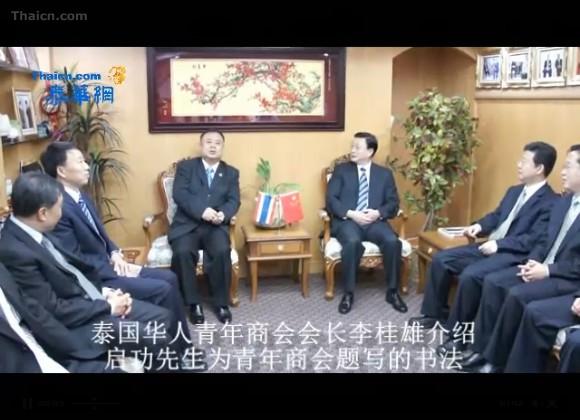 泰国华人青年商会会长李桂雄向国侨办马儒沛副主任介绍启功先生为青年商会题写的书法