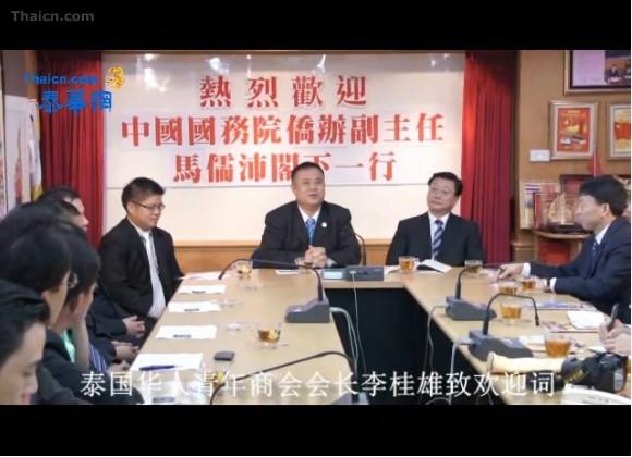泰国华人青年商会会长李桂雄热烈欢迎中国国侨办马儒沛副主任一行莅访青商会