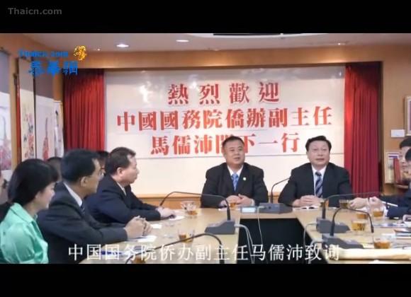 中国国务院侨办马儒沛副主任莅访青商会并致辞