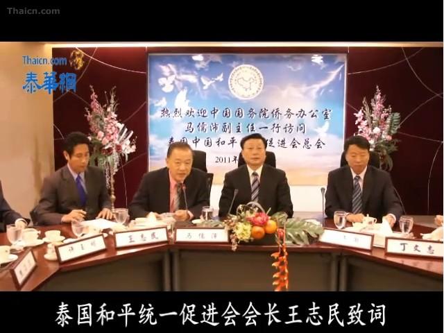 泰国中国和平统一促进会会长王志民热烈欢迎国侨办马儒沛副主任一行