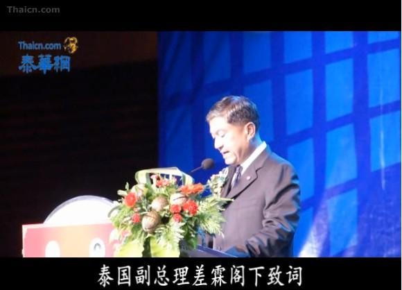 """泰国副总理差霖在第六届""""世粤联会""""开幕式上致辞"""
