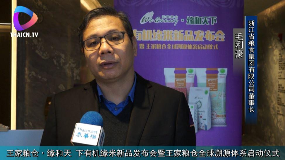 คุณเหมาลี่หาว ประธานกรรมการบริษัท Zhejiang Grain Group Co.,Ltd.ให้สัมภาษณ์กับไทยซีเอ็น