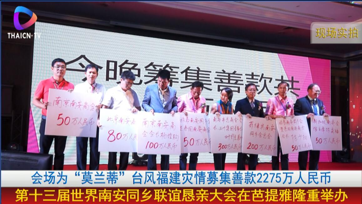 """2会场为""""莫兰蒂""""台风福建灾情募集善款2275万人民币"""